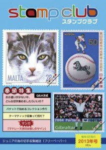 stamp club 創刊号 表紙